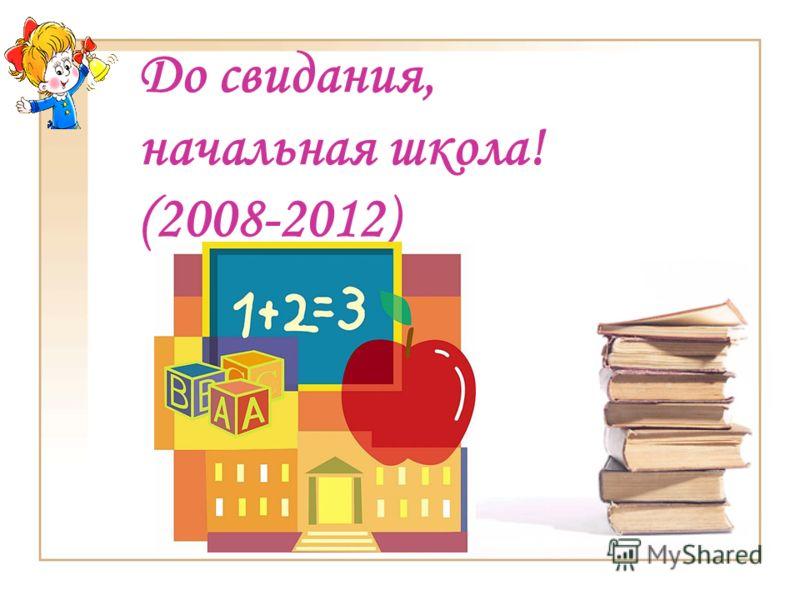 До свидания, начальная школа! (2008-2012)