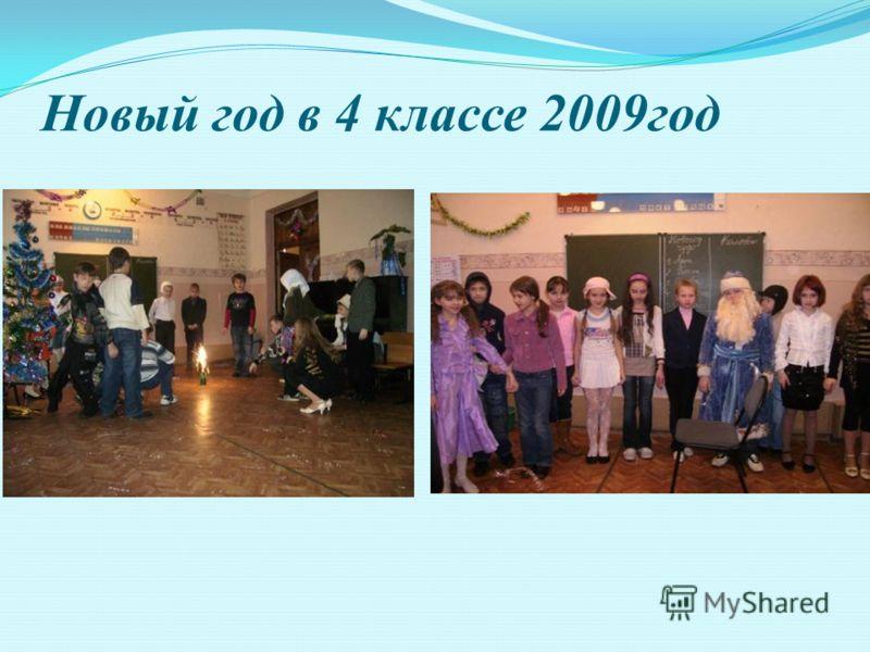 Новый год в 4 классе 2009год