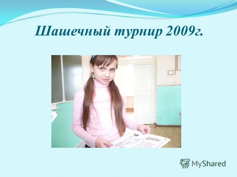 Шашечный турнир 2009г.