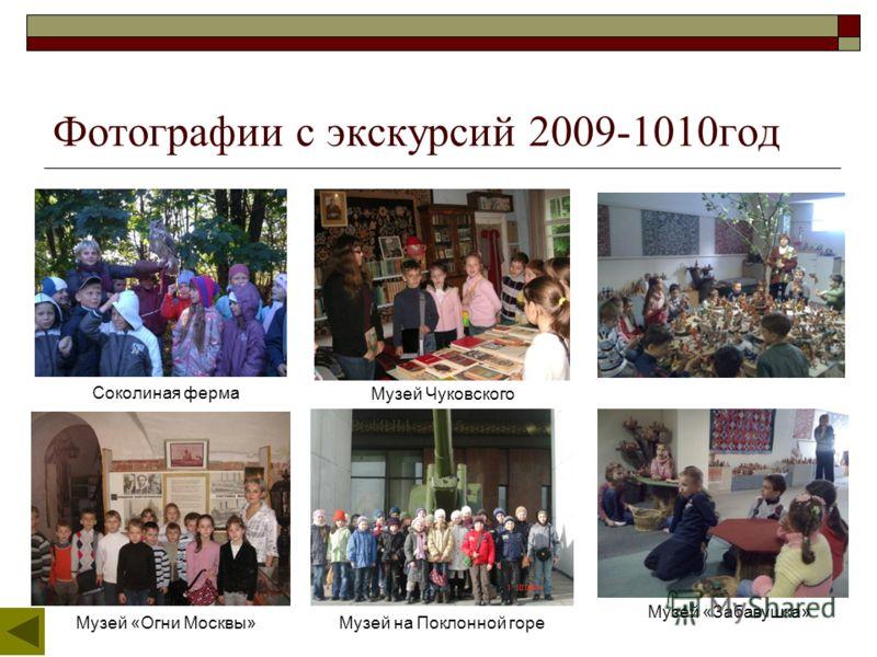 Фотографии с экскурсий 2009-1010год Соколиная ферма Музей «Огни Москвы» Музей Чуковского Музей на Поклонной горе Музей «Забавушка»