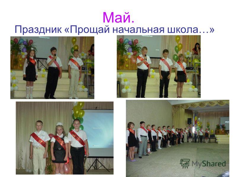 Май. Праздник «Прощай начальная школа…»