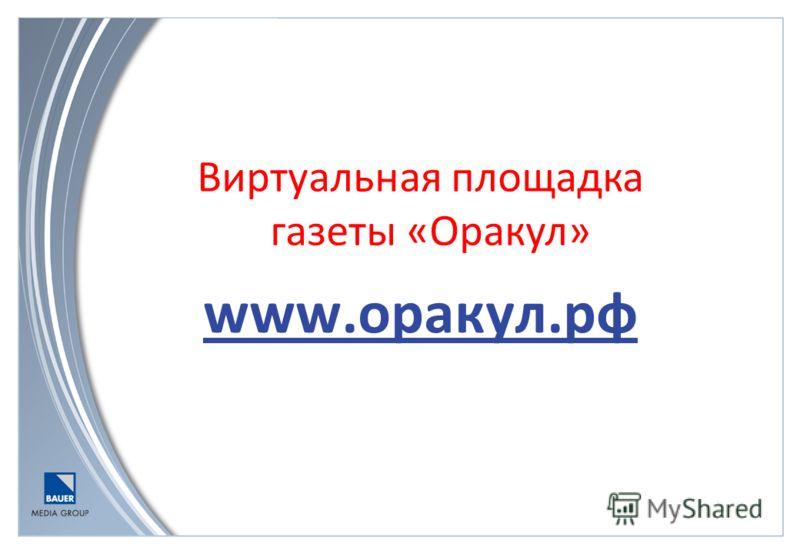 www.оракул.рф Виртуальная площадка газеты «Оракул»