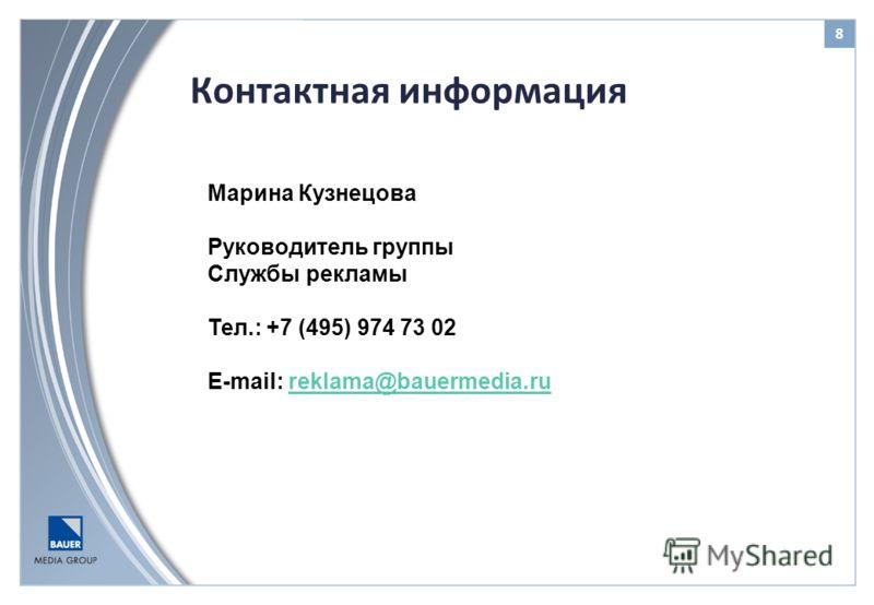 Контактная информация 8 Марина Кузнецова Руководитель группы Службы рекламы Тел.: +7 (495) 974 73 02 E-mail: reklama@bauermedia.rureklama@bauermedia.ru