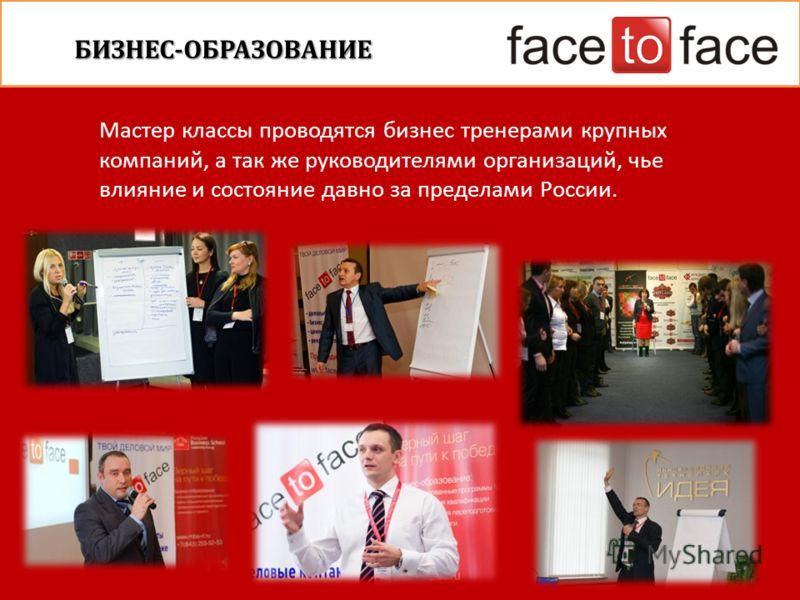 Мастер классы проводятся бизнес тренерами крупных компаний, а так же руководителями организаций, чье влияние и состояние давно за пределами России. БИЗНЕС-ОБРАЗОВАНИЕ