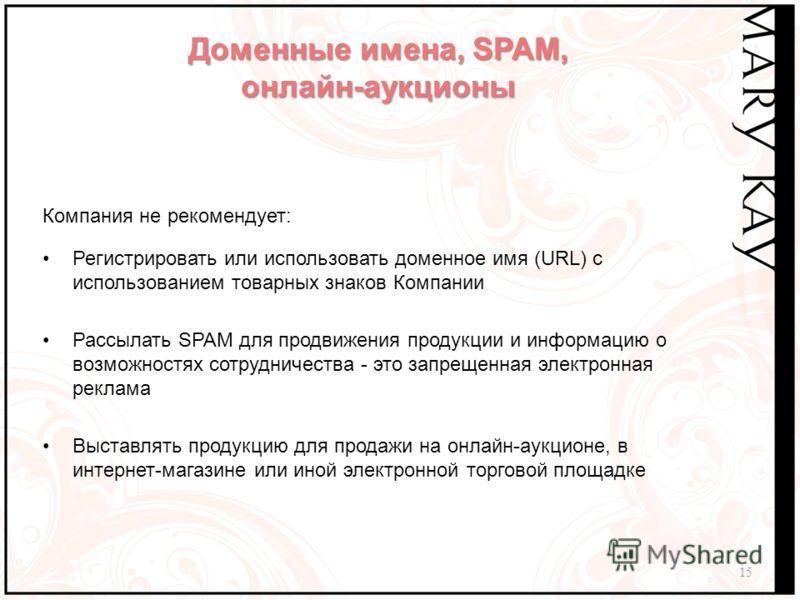 Доменные имена, SPAM, онлайн-аукционы Компания не рекомендует: Регистрировать или использовать доменное имя (URL) с использованием товарных знаков Компании Рассылать SPAM для продвижения продукции и информацию о возможностях сотрудничества - это запр
