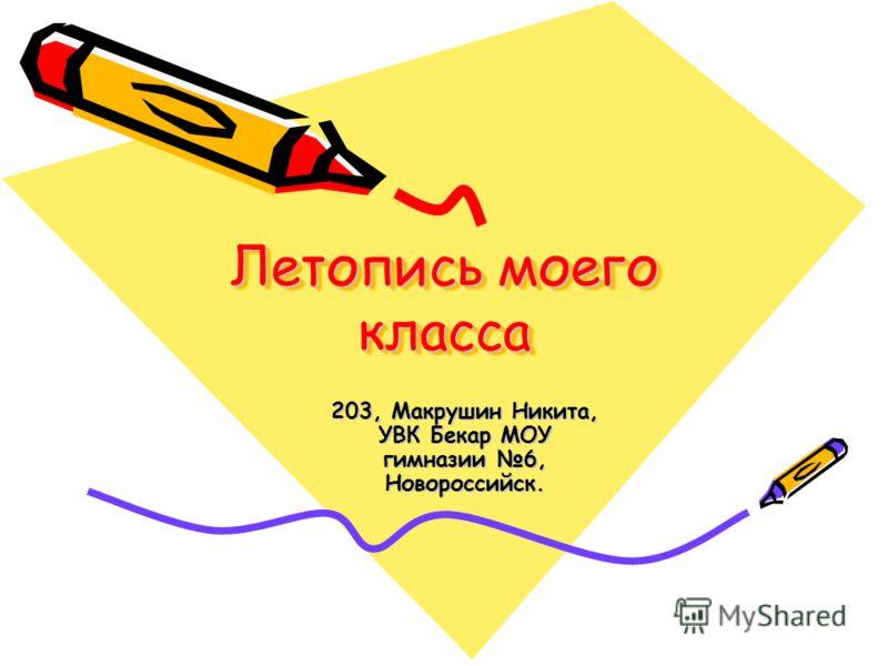 Летопись моего класса 203, Макрушин Никита, УВК Бекар МОУ гимназии 6, Новороссийск.