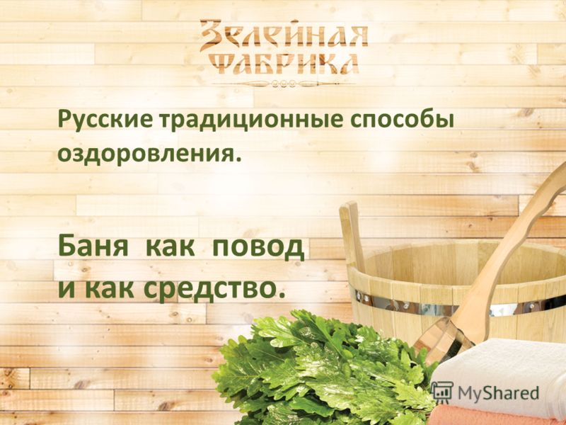 Русские традиционные способы оздоровления. Баня как повод и как средство.