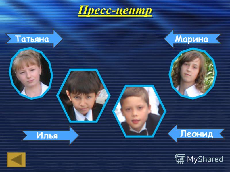 Пресс-центр ТатьянаМарина Илья Леонид