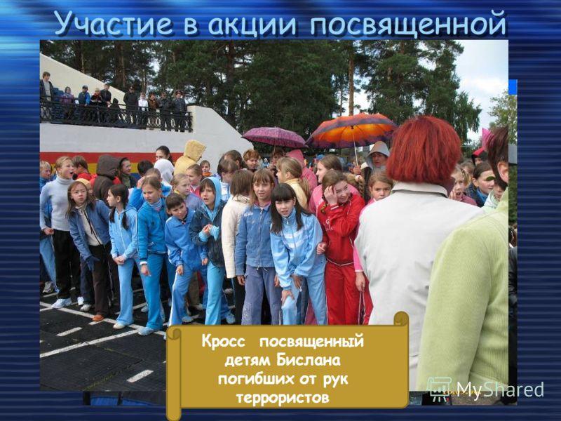 Участие в акции посвященной памяти детей Бислана Кросс посвященный детям Бислана погибших от рук террористов