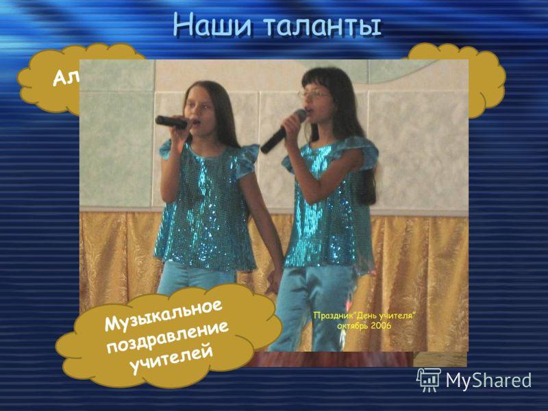 Наши таланты Алина Юля Музыкальное поздравление учителей