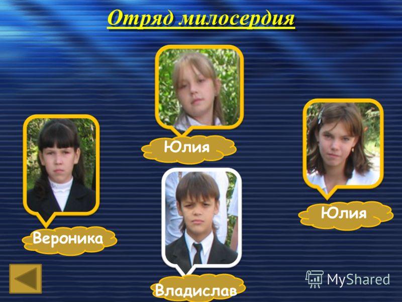 Отряд милосердия Вероника Владислав Юлия