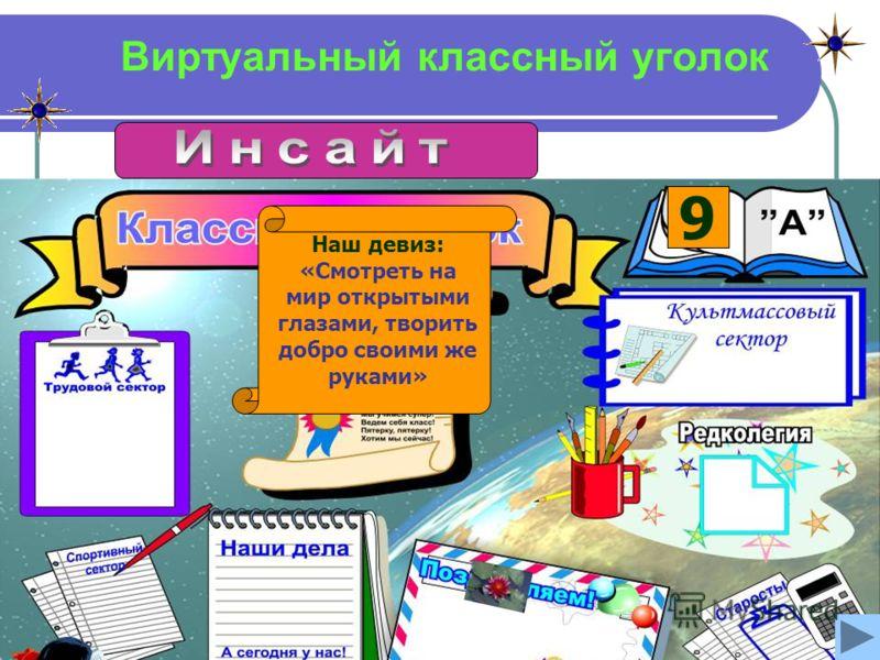 Виртуальный классный уголок Наш девиз: «Смотреть на мир открытыми глазами, творить добро своими же руками» 9