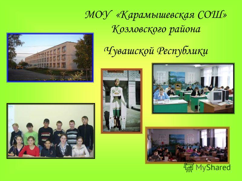 МОУ «Карамышевская СОШ» Козловского района Чувашской Республики