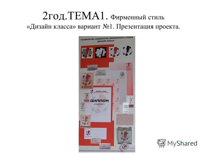 2год.ТЕМА1. Фирменный стиль «Дизайн класса» вариант 1. Презентация проекта.