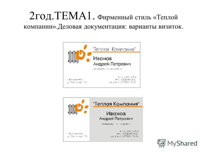 2год.ТЕМА1. Фирменный стиль «Теплой компании».Деловая документация: варианты визиток.