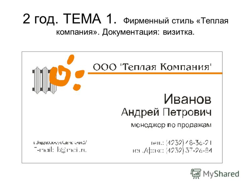 2 год. ТЕМА 1. Фирменный стиль «Теплая компания». Документация: визитка.