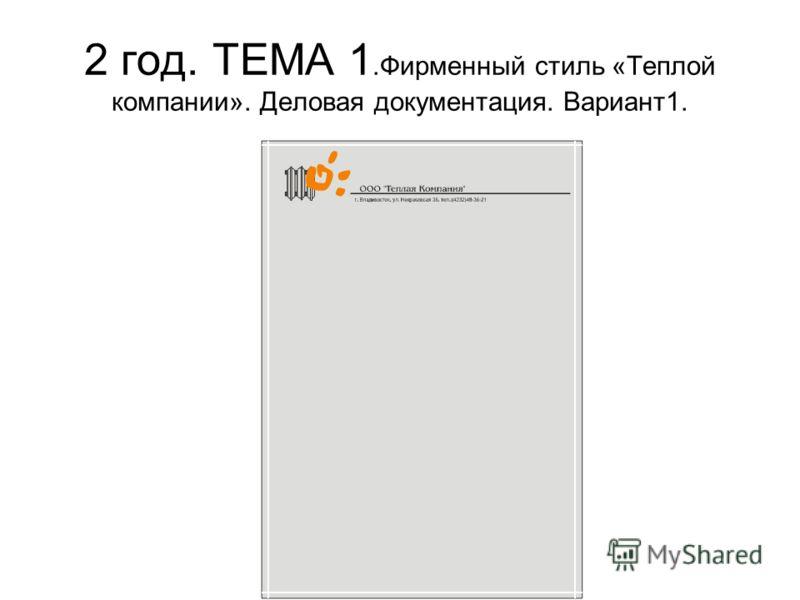 2 год. ТЕМА 1.Фирменный стиль «Теплой компании». Деловая документация. Вариант1.