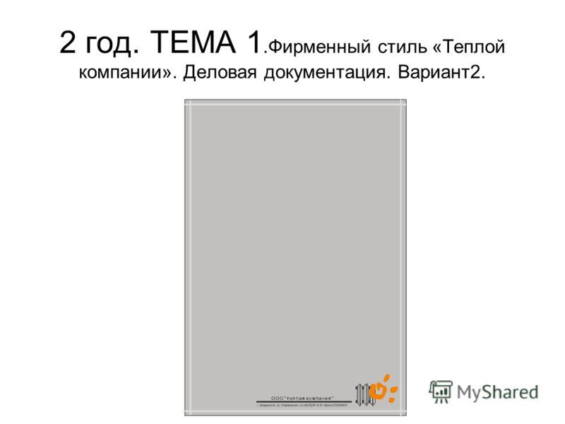 2 год. ТЕМА 1.Фирменный стиль «Теплой компании». Деловая документация. Вариант2.