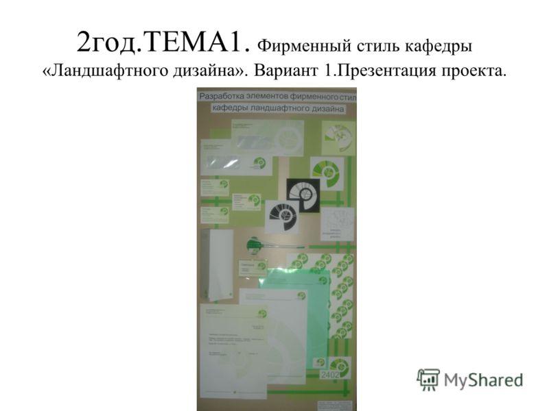 2год.ТЕМА1. Фирменный стиль кафедры «Ландшафтного дизайна». Вариант 1.Презентация проекта.