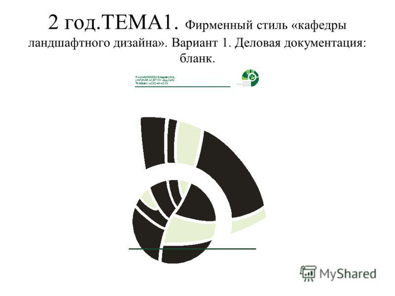 2 год.ТЕМА1. Фирменный стиль «кафедры ландшафтного дизайна». Вариант 1. Деловая документация: бланк.