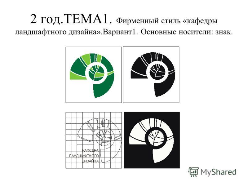 2 год.ТЕМА1. Фирменный стиль «кафедры ландшафтного дизайна».Вариант1. Основные носители: знак.