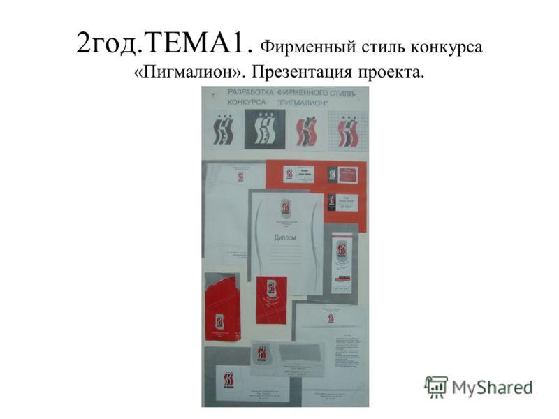 2год.ТЕМА1. Фирменный стиль конкурса «Пигмалион». Презентация проекта.