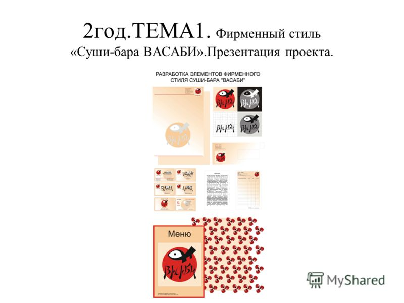 2год.ТЕМА1. Фирменный стиль «Суши-бара ВАСАБИ».Презентация проекта.