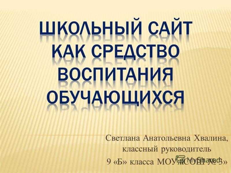Светлана Анатольевна Хвалина, классный руководитель 9 «Б» класса МОУ «СОШ 3»