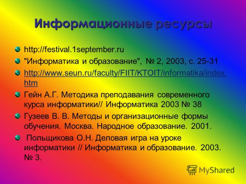 Информационные ресурсы http://festival.1september.ru