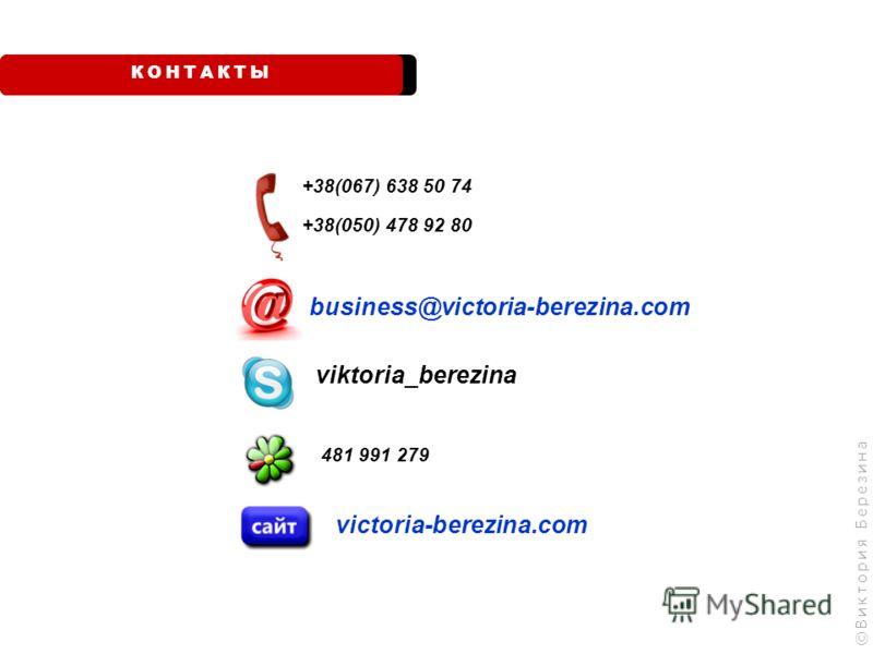 ©Виктория Березина +38(067) 638 50 74 +38(050) 478 92 80 business@victoria-berezina.com viktoria_berezina 481 991 279 КОНТАКТЫ viсtoria-berezina.com