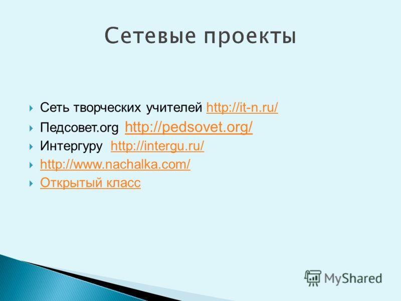 Сеть творческих учителей http://it-n.ru/http://it-n.ru/ Педсовет.org http://pedsovet.org/http://pedsovet.org/ Интергуру http://intergu.ru/http://intergu.ru/ http://www.nachalka.com/ Открытый класс