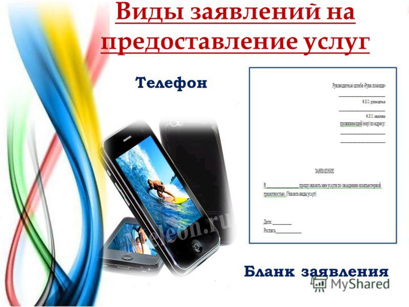 Виды заявлений на предоставление услуг Телефон Бланк заявления