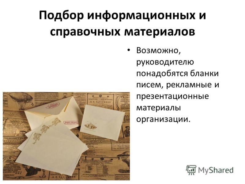 Подбор информационных и справочных материалов Возможно, руководителю понадобятся бланки писем, рекламные и презентационные материалы организации.