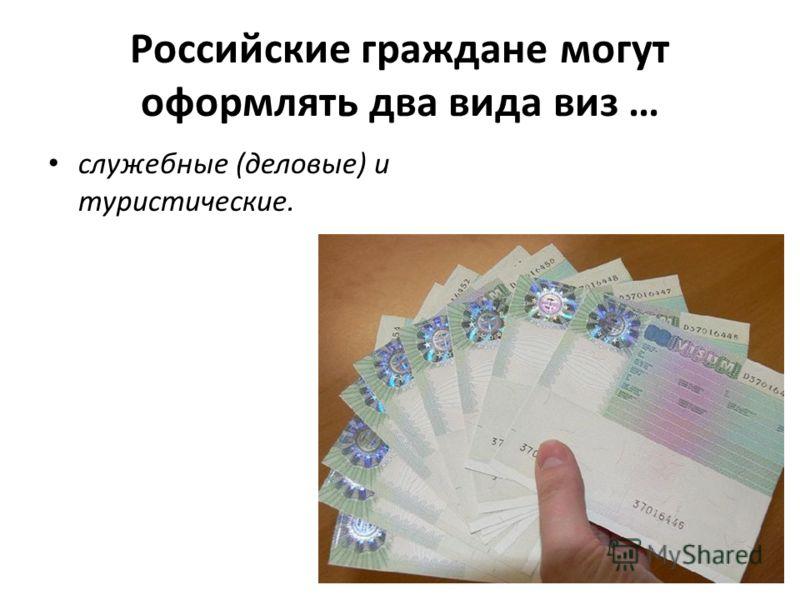 Российские граждане могут оформлять два вида виз … служебные (деловые) и туристические.
