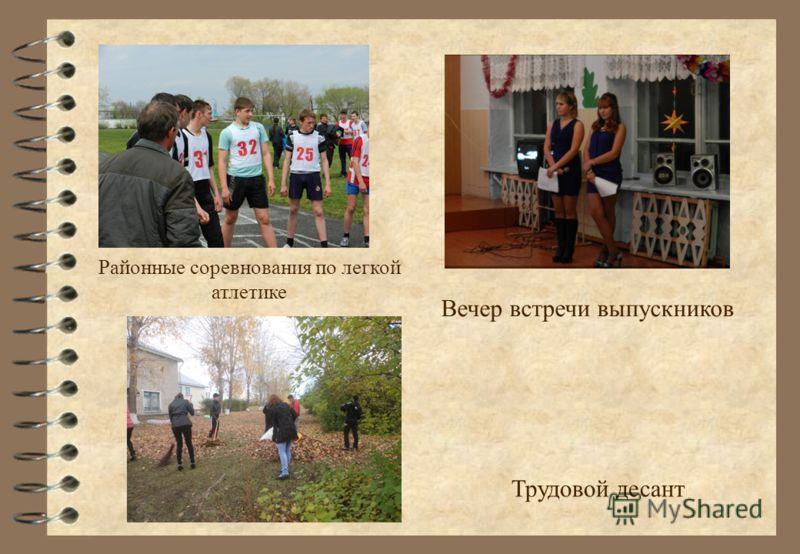 Районные соревнования по легкой атлетике Вечер встречи выпускников Трудовой десант