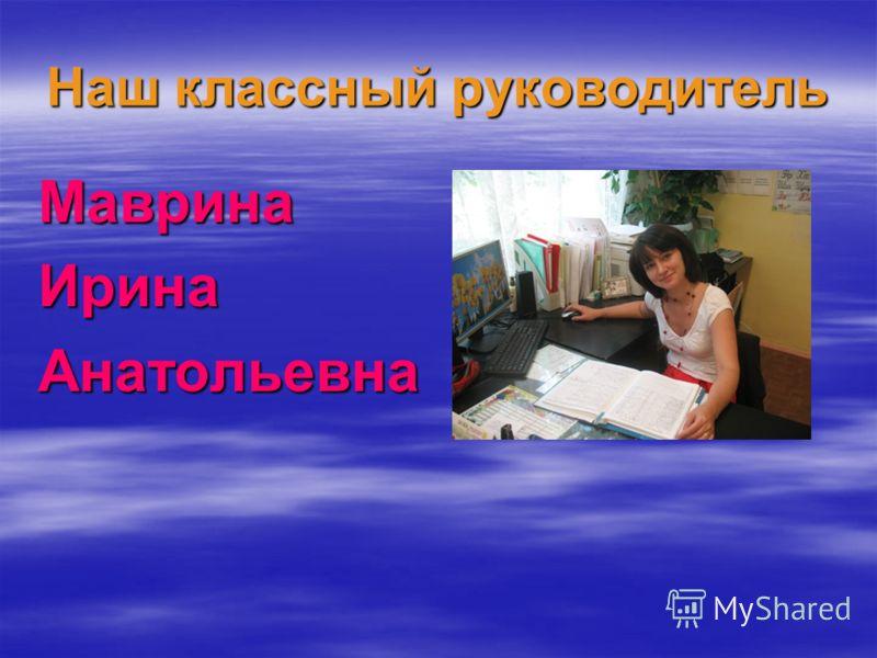 Наш классный руководитель МавринаИринаАнатольевна
