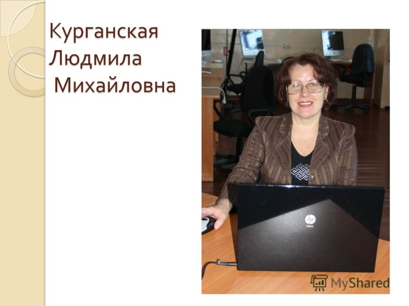Курганская Людмила Михайловна