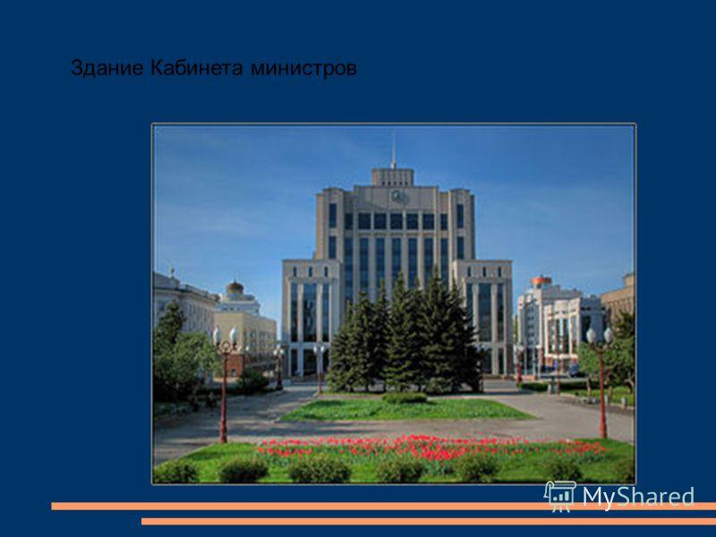 Здание Кабинета министров