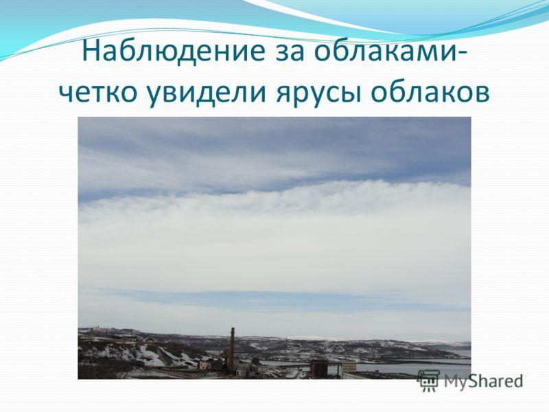 Наблюдение за облаками- четко увидели ярусы облаков