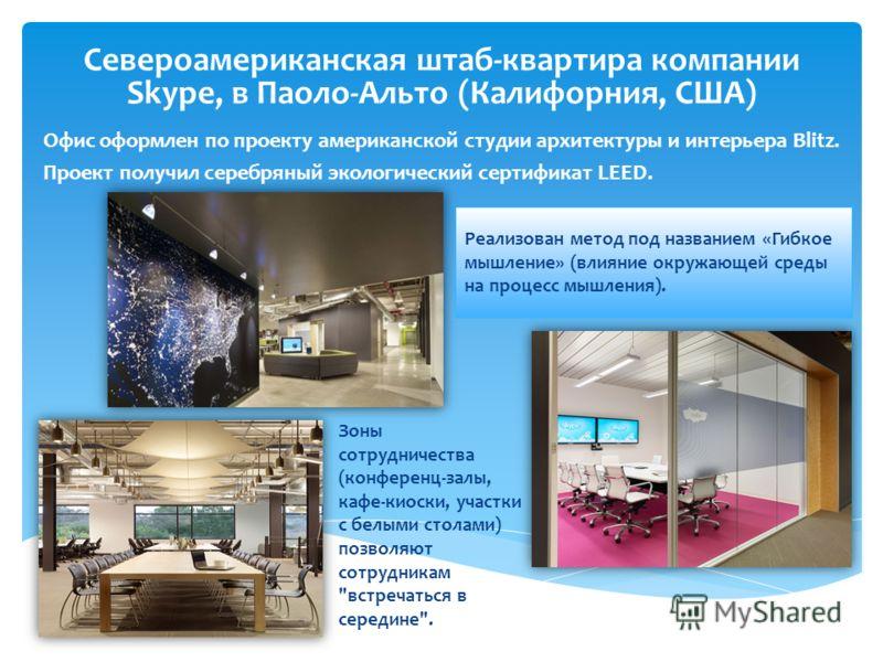 Североамериканская штаб-квартира компании Skype, в Паоло-Альто (Калифорния, США) Офис оформлен по проекту американской студии архитектуры и интерьера Blitz. Проект получил серебряный экологический сертификат LEED. Реализован метод под названием «Гибк