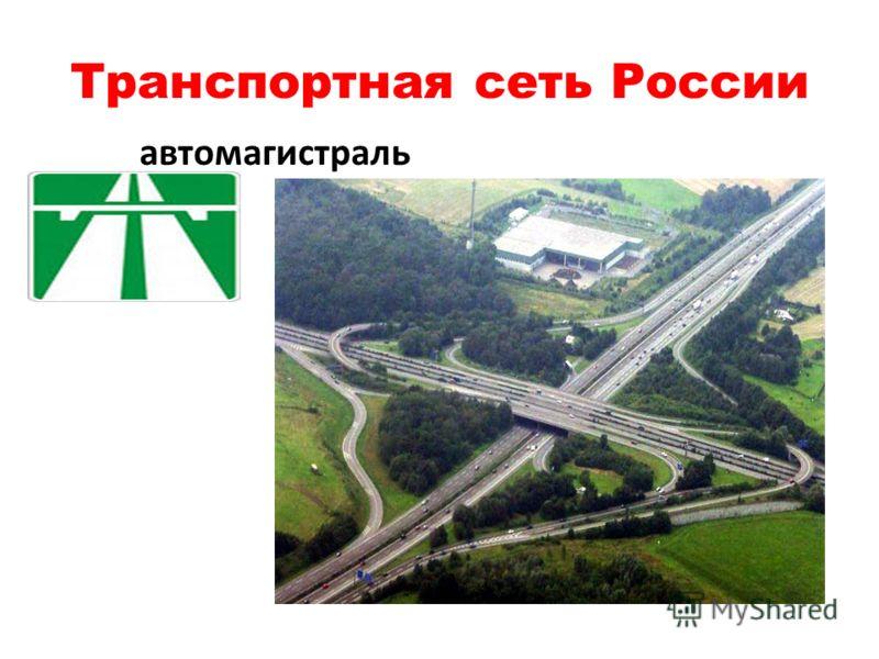 Транспортная сеть России автомагистраль