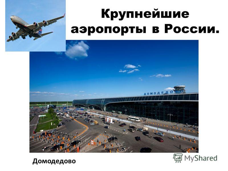 Крупнейшие аэропорты в России. Домодедово