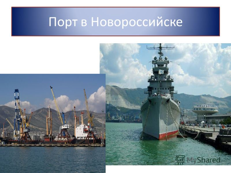 Порт в Новороссийске