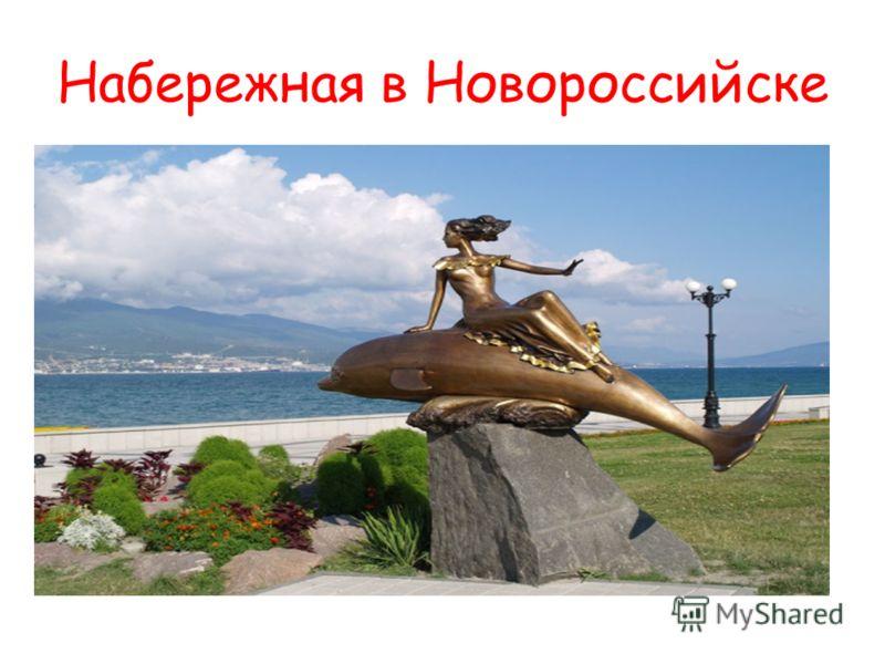 Набережная в Новороссийске