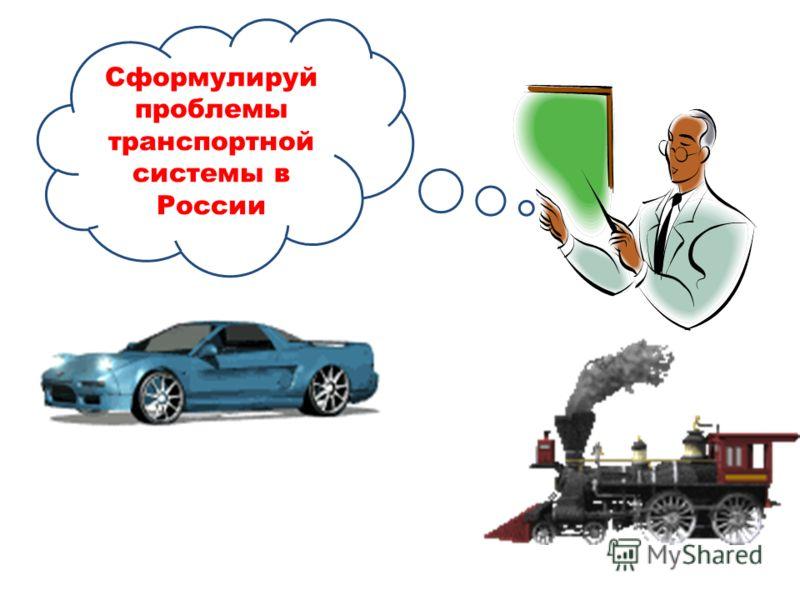 Сформулируй проблемы транспортной системы в России