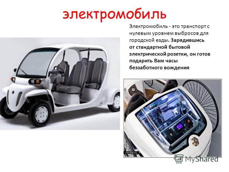 электромобиль Электромобиль - это транспорт с нулевым уровнем выбросов для городской езды. Зарядившись от стандартной бытовой электрической розетки, он готов подарить Вам часы беззаботного вождения