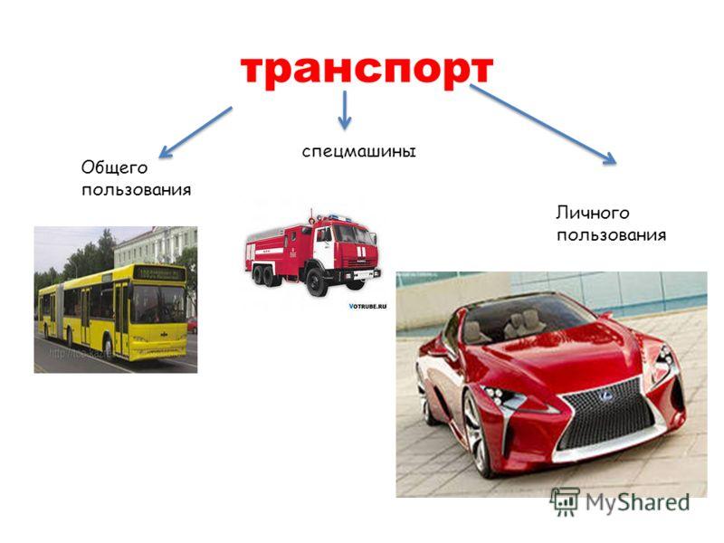 транспорт Общего пользования Личного пользования спецмашины