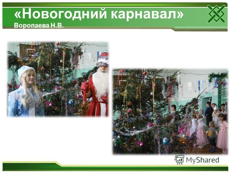 «Новогодний карнавал» Воропаева Н.В.