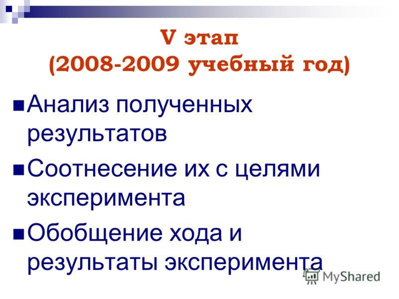V этап (2008-2009 учебный год) Анализ полученных результатов Соотнесение их с целями эксперимента Обобщение хода и результаты эксперимента