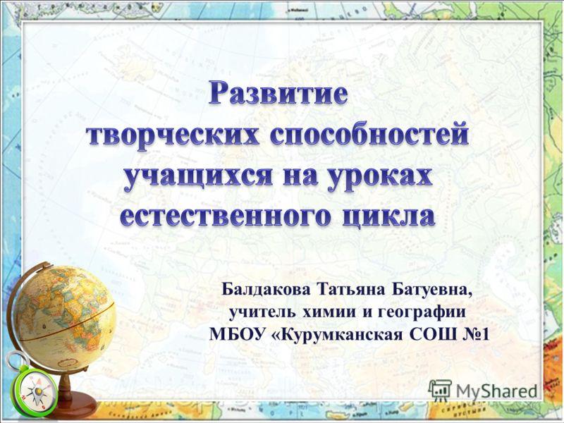 Балдакова Татьяна Батуевна, учитель химии и географии МБОУ «Курумканская СОШ 1